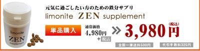 Limonite ZEN(リモナイトゼン)の単品価格