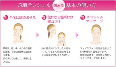 珠肌ランシェルの使用方法