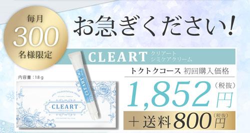 クリアート(CLEART)の価格