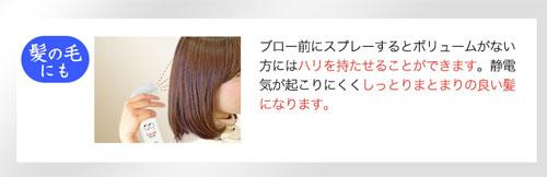 エーストリング(A string)は髪の毛にも使える!