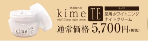 薬用キメテホワイトニングナイトクリームの単品コース
