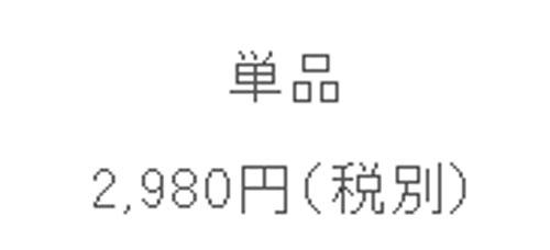 HAKUE(ハクエ)単品価格