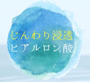 リビナスホワイトニングクリームの保湿効果