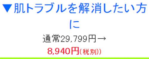 シロニー(Shirony)の3個セット価格
