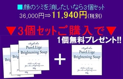 ピュアリージェ ブライトニングソープの3個セット価格