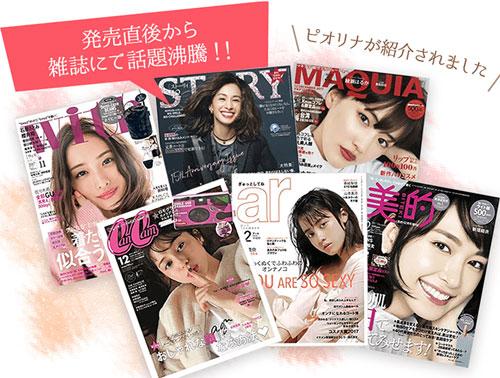 ピオリナが紹介された雑誌
