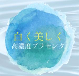 リビナスホワイトニングクリームの美白効果