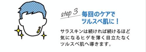 サラスキンの使い方3