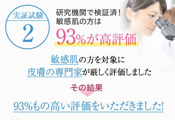 白漢 しろ彩は93%の高評価