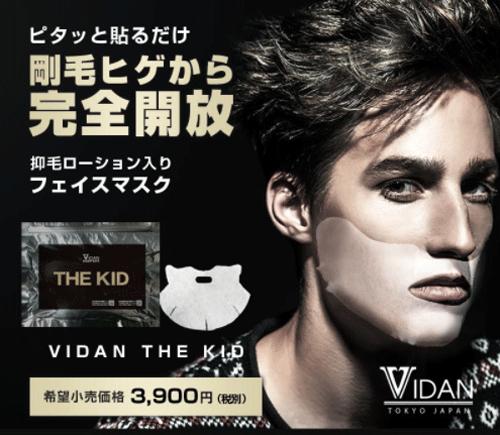 VIDAN THE KIDのパッケージ