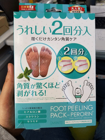 フットピーリングパック ペロリンの商品画像