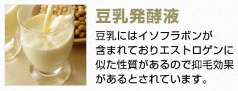 豆乳発酵液