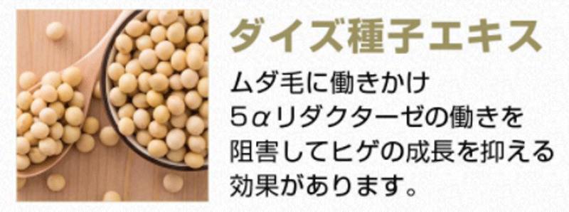 ダイズ種子エキス