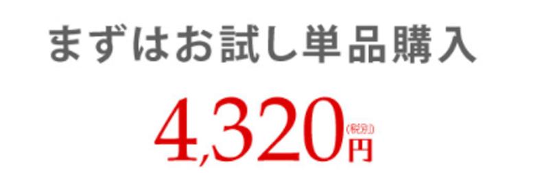 美・マジックホワイリッチの単品価格