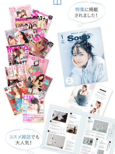 Psホワイトクリームが紹介されている雑誌