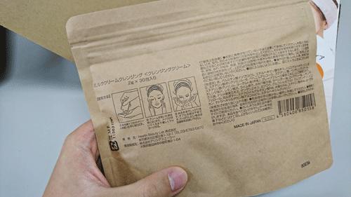 クレムドアン ミルククリームクレンジングのパッケージ裏面
