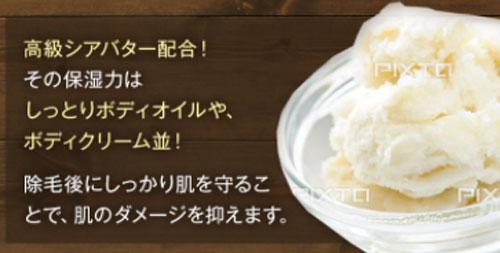 保湿効果を支えるシアバター
