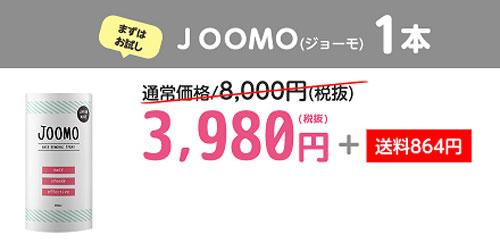 ジョーモ(JOOMO)の単品価格