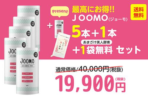 ジョーモ(JOOMO)5本セットの価格