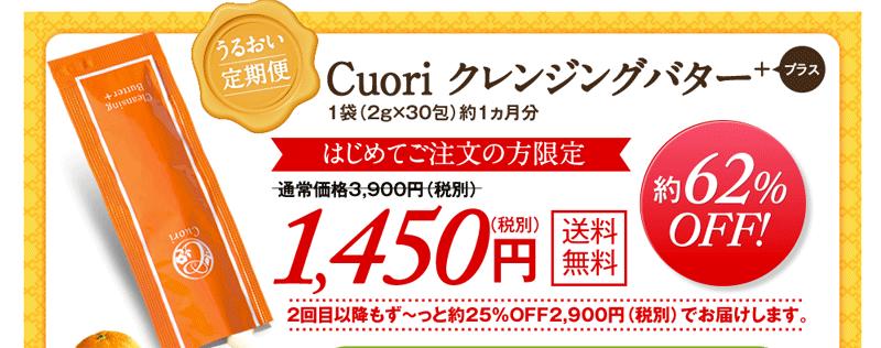 Cuori クレンジングバター+の定期コースの価格
