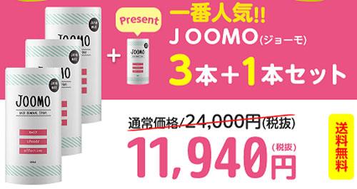 ジョーモ(JOOMO)3本セットの価格