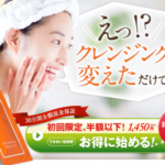 Cuori クレンジングバター+