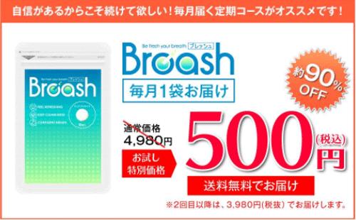 ブレッシュの販売価格