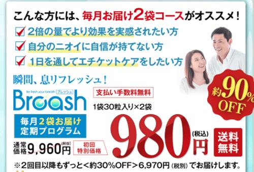 ブレッシュ2袋定期コースの販売価格