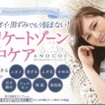 アノコイ(ANOCOI)