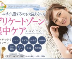 アノコイ(ANOCOI)でデリケートゾーンはケアできない?効果と口コミを調べて分かったこと