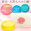 素美 天然もろみ石鹸では美肌になれない?口コミを103件調べて判明したこと。