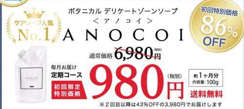 アノコイ(ANOCOI)定期コースの販売価格