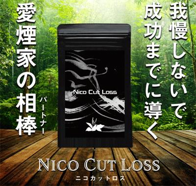 ニコカットロスが禁煙をサポート