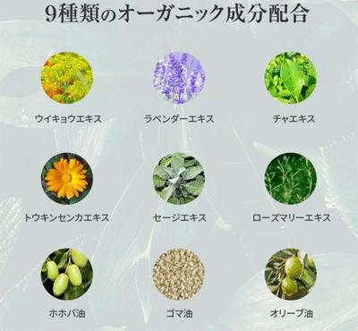 ウィード ブリススクラブに含まれる9種類のオーガニック成分