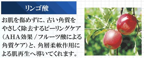 イポセラに含まれるリンゴ酸