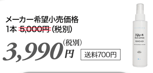ヌーク ミルクローション(Nu-k)の単品価格