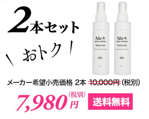 ヌーク ミルクローション(Nu-k)2本セットの販売価格