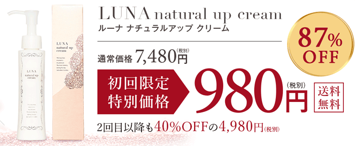回数縛り有りのルーナ ナチュラルアップ クリーム定期コースの販売価格