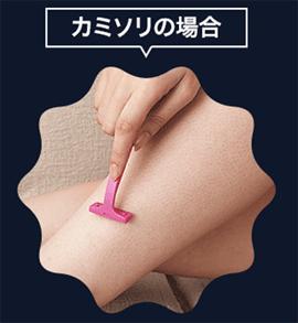 カミソリで除毛する方法