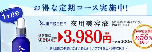 バッサ(WASSER)の定期コースの販売価格
