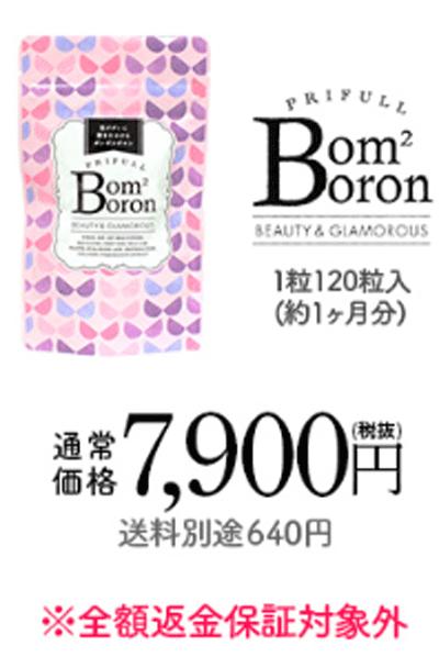 ボンボンボロンの単品価格