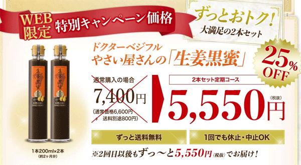 やさい屋さんの生姜黒蜜の定期購入の価格