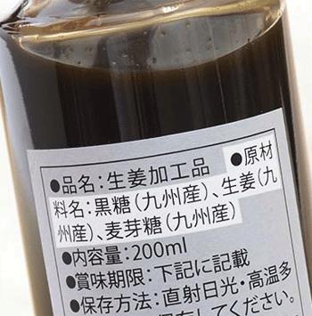 やさい屋さんの生姜黒蜜の材料は3つの天然素材だけ!
