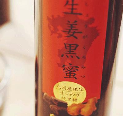 やさい屋さんの生姜黒蜜はどんな効果があるの?