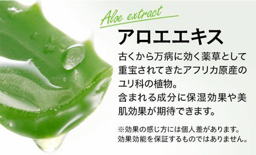 レビガトには保湿効果のあるアロエが含まれている