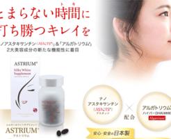 アストリウムの効果はウソ?美肌にならない?口コミ122件を調査してみた!