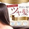 グレースシードシャンプーの美髪効果はウソ?口コミ201件を調査し、実際に使用してみて分かった新事実とは!