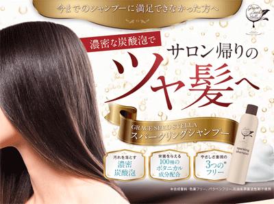 グレースシードステラシャンプーの美髪効果はウソ?口コミ201件を調査し、実際に使用してみて分かった新事実とは!