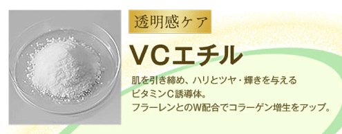王道十和子肌に含まれているVCエチル