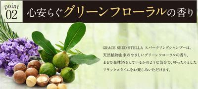 グレースシードステラシャンプーはグリーンフローラルの香り